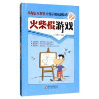 火柴棍游�� �幽X筋�L智慧 �⑶辔� 北京教育出版社 9787552248913【正版�f��,售后�o�n】