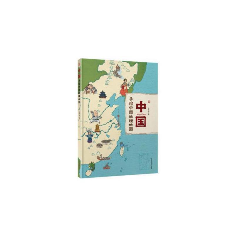 【现货】 中国:手绘中国地理地图精装手绘儿童版中国历史地图人文版