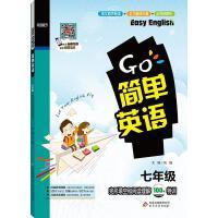(2017)简单英语 完形填空和阅读理解100篇特训 七年级