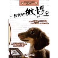【二手书8成新】一只狗的微博 狠角色 9787802448896