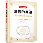 汉英双语版 教育的目的 (英)怀特海(Whitehead, A. N.);靳玉乐,刘富利 9787518409372