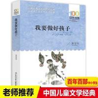 我要做个好孩子正版书黄蓓佳百年百部中国儿童文学经典书系6-12岁