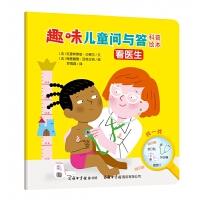 看医生/趣味儿童问与答科普绘本