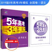 2019B版专项测试 高考语文 5年高考3年模拟(全国卷Ⅰ及天津上海适用)五年高考三年模拟 曲一线科学备考