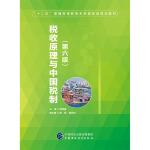 税收原理与中国税制(第六版)