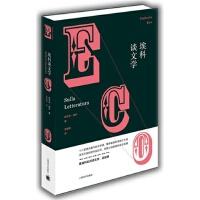 埃科谈文学 翁贝托・埃科(Umberto Eco) 上海译文出版社 9787532766581
