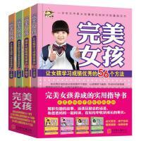 完美女孩(套装共4册) 一本专为中国女孩量身定制的正能量励志书 知名优秀教师亲手编写; 贴近实际,简单易行