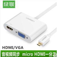 【支持礼品卡】绿联micro hdmi转hdmi/vga转换器音频二合一线公转母头线电视投影