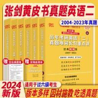 【现货速发】考研英语一二 2020张剑考研英语写作高分突破 热点60篇写作模板30套 可搭考研真相
