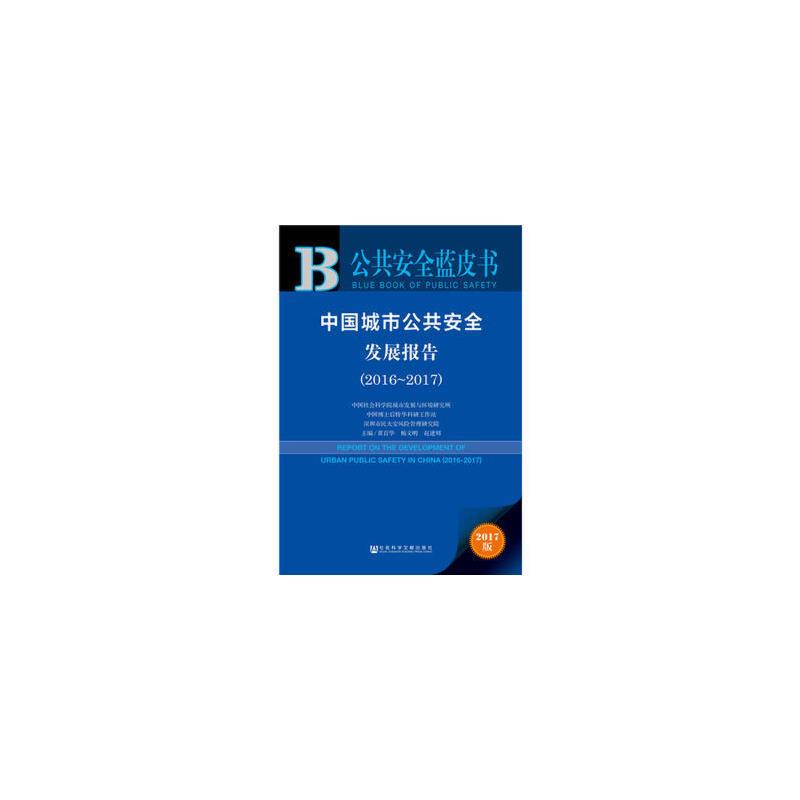 正版促销中6~中国城市公共安全发展报告:2016-2017:2016-2017