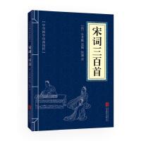 宋词三百首(中华国学经典精粹・诗词文论必读本)