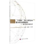 """""""互联网+""""背景下的现代农业服务业发展策略研究:基于黑龙江省的分析"""