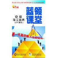 中级车工技术29VCD 修订版 蓝领课堂