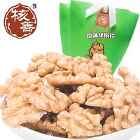 核善原味核桃仁 210g/袋 两袋装 坚果炒货 办公室休闲零食干果仁特产核桃肉独立小包装