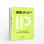 吴声IP运营套装2册 吴声