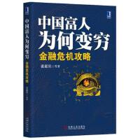 【二手书8成新】中国富人为何变穷:金融危机攻略 张庭宾 等 机械工业出版社