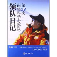 【正版二手书9成新左右】第29次南极科学考察队领队日记 曲探宙 9787502786700