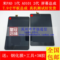 适用小米平板屏幕总成 1代 米Pad A0101 1 2代 3代触摸液晶显示屏 2代 屏幕总成无边框+高清膜