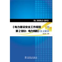 Dl5009.2-2013《电力建设安全工作规程 第2部分:电力线路》条文解读