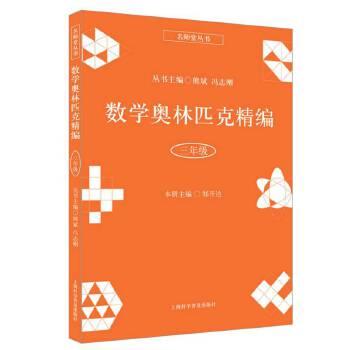 数学奥林匹克精编·三年级 国际数学奥林匹克中国国家队领队熊斌、冯志刚两位奥数大家的*力作