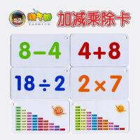 儿童小学生九九99乘法口诀表 幼儿宝宝早教学习数学口算题加法减法卡片教具
