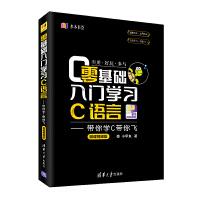 清华:零基础入门学习C语言――带你学C带你飞(微课视频版)(水木书荟)