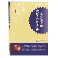 华东师大:小学数学与数学思想方法