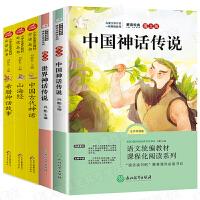 全套6册 快乐读书吧四年级上册 中国古代神话故事 世界神话传说 山海经 希腊神话故事 吉尔伽美什书 全套6册