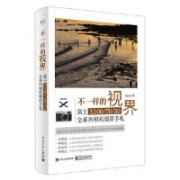 不一样的视界 富士X100/70/30全系列相机摄影手札(全彩) 刘征鲁 9787121312243 电子工业出版社