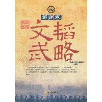 (将典丛书)中国名将.第肆卷――文韬武略