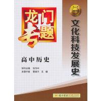 2014新版龙门专题高中历史文化科技发展史