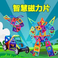 百变积木儿童磁力片 益智玩具拼装构建积木