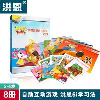 洪恩儿童图书点读笔教材 Magic Teddy洪恩国际幼儿英语(家庭版) 幼儿早教英语图书益智学习(不含点读笔)