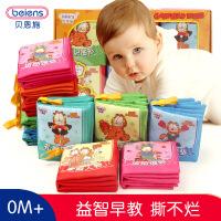 贝恩施 加菲猫宝宝布书婴儿益智玩具书早教0-1-3岁立体布书撕不烂