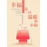 【正版二手书9成新左右】幸福是一只温暖的小狗(精 [美] 舒尔茨,筱筠 中国工商出版社