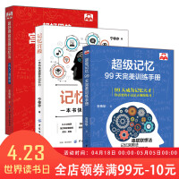 全3册 超好用的宫殿记忆法+记忆宫殿+超级记忆:99天训练手册 提高提升记忆力哈佛大学思维游戏大师书初中高中级籍 过目