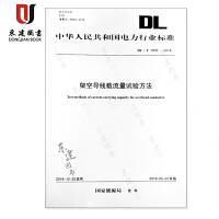 架空导线载流量试验方法(DL/T 1935-2018)