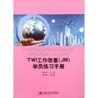 TWI工作改善(JM)学员练习手册 谢小彬,高志明 9787300189413 中国人民大学出版社教材系列