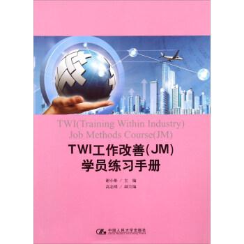 TWI工作改善(JM)学员练习手册 谢小彬,高志明 9787300189413 中国人民大学出版社教材系列 全新正版教材
