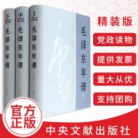 毛 泽东年谱(1893――1949)修订本 上、中、下卷(精装) 全3册 *生平纪实 中共中央文献研究 畅销政治领袖人