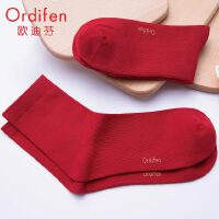 欧迪芬秋冬新款2双装中筒袜子男简约纯色舒适透气吸湿排汗XC9A09