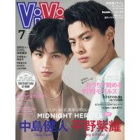 �F� �M口日文 �r尚�s志 ViVi(ヴィヴィ) 2020年07月� 中�u健人×平野紫耀