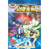 战斗王系列-飓风战魂-劲旋漫画6