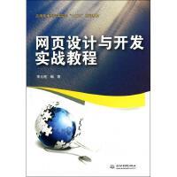 网页设计与开发实战教程(应用技术型高等院校十二五规划教材) 李云程