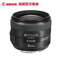 【佳能官方商城】Canon/佳能 EF 35mm f/2 IS USM