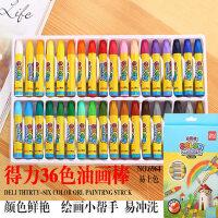 得力蜡笔36色安全宝宝彩色学生美术涂鸦画画笔儿童绘画油画棒