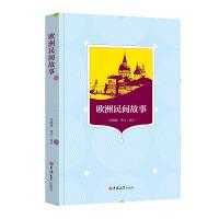 正版 欧洲民间故事五年级 5年级欧州民间故事精选小学语文课外阅读经典读本 吉林大学出版社