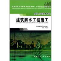 建筑防水工程施工 中国建筑工业出版社