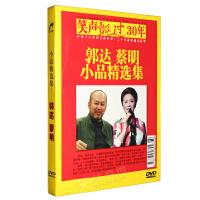车载dvd碟片小品 笑声飘过30年 郭达 蔡明 小品精选集 DVD