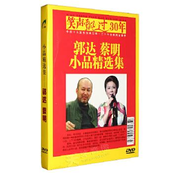 车载dvd碟片小品 笑声飘过30年 郭达 蔡明 小品精选集 DVD 原装正版,闪电发货